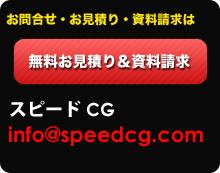 スピードCGについてのお問合わせ・お見積り